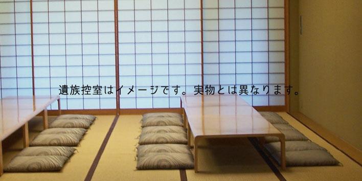 萬福寺斎場(万福寺会館)遺族控室